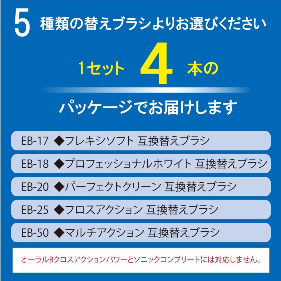 ブラウン オーラルB 互換 替えブラシ 1セット4本 EB-17 EB-18 EB-20 EB-25 EB-50 電動歯ブラシ用 BRAUN oral-b 10 d-n 11