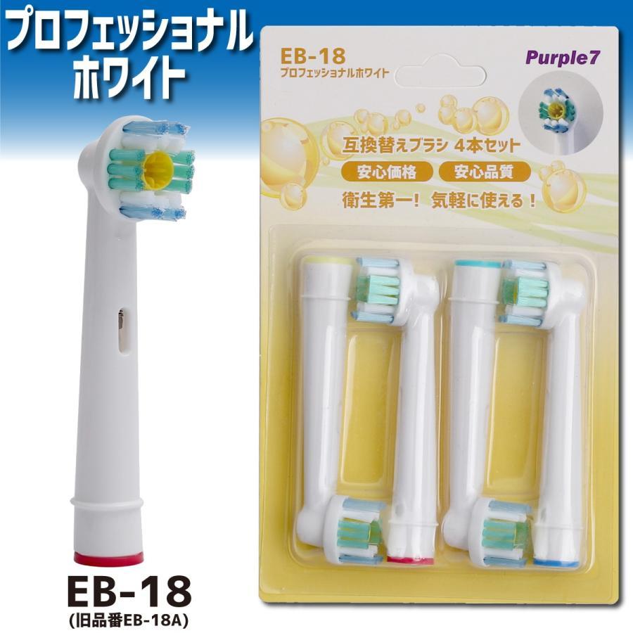 ブラウン オーラルB 互換 替えブラシ 1セット4本 EB-17 EB-18 EB-20 EB-25 EB-50 電動歯ブラシ用 BRAUN oral-b 10 d-n 03