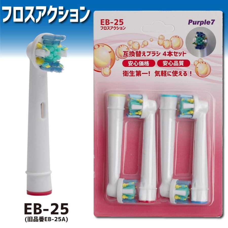 ブラウン オーラルB 互換 替えブラシ 1セット4本 EB-17 EB-18 EB-20 EB-25 EB-50 電動歯ブラシ用 BRAUN oral-b 10 d-n 05