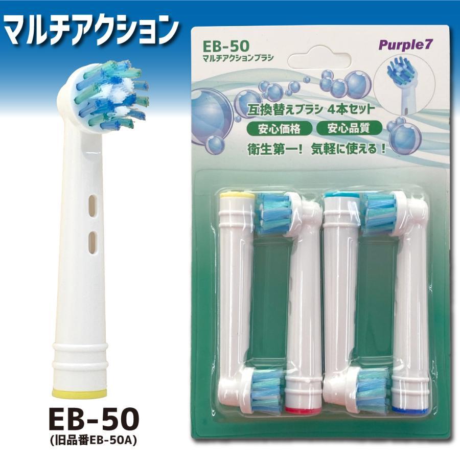 ブラウン オーラルB 互換 替えブラシ 1セット4本 EB-17 EB-18 EB-20 EB-25 EB-50 電動歯ブラシ用 BRAUN oral-b 10 d-n 06