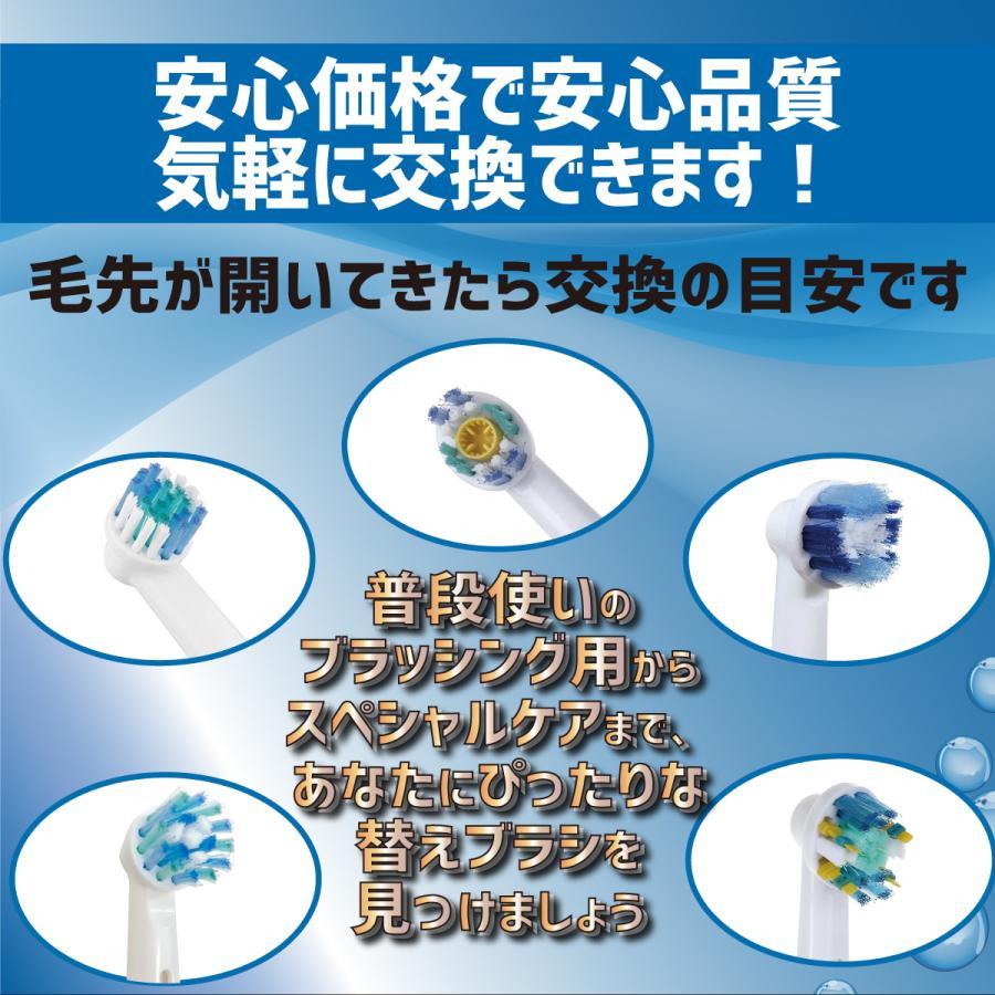 ブラウン オーラルB 互換 替えブラシ 1セット4本 EB-17 EB-18 EB-20 EB-25 EB-50 電動歯ブラシ用 BRAUN oral-b 10 d-n 07