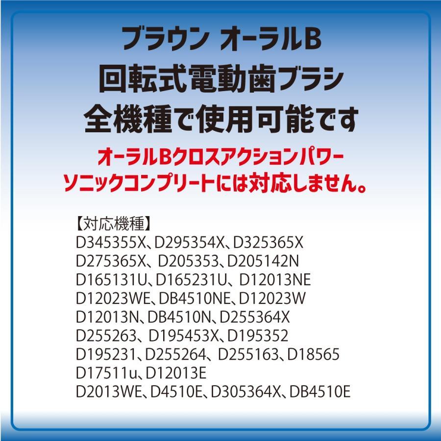 ブラウン オーラルB 互換 替えブラシ 1セット4本 EB-17 EB-18 EB-20 EB-25 EB-50 電動歯ブラシ用 BRAUN oral-b 10 d-n 09