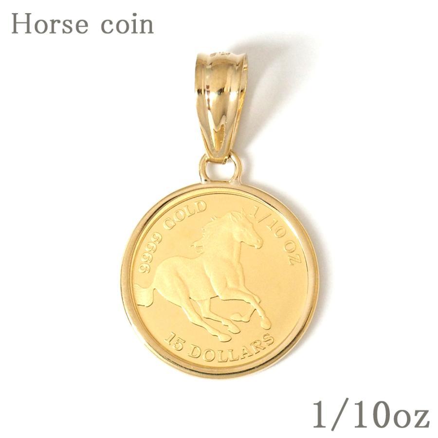 コイン ツバルホース 純金 1/10oz k24 24金 エリザベス2世 馬 k18 18金 枠 ホースコイン ペンダントトップ