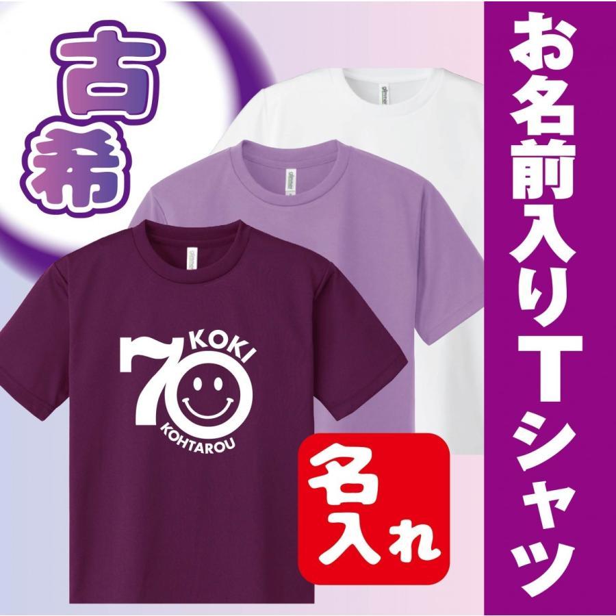 古希祝い プレゼント 祝い 贈り物 名入れ Tシャツ d-pop-pro