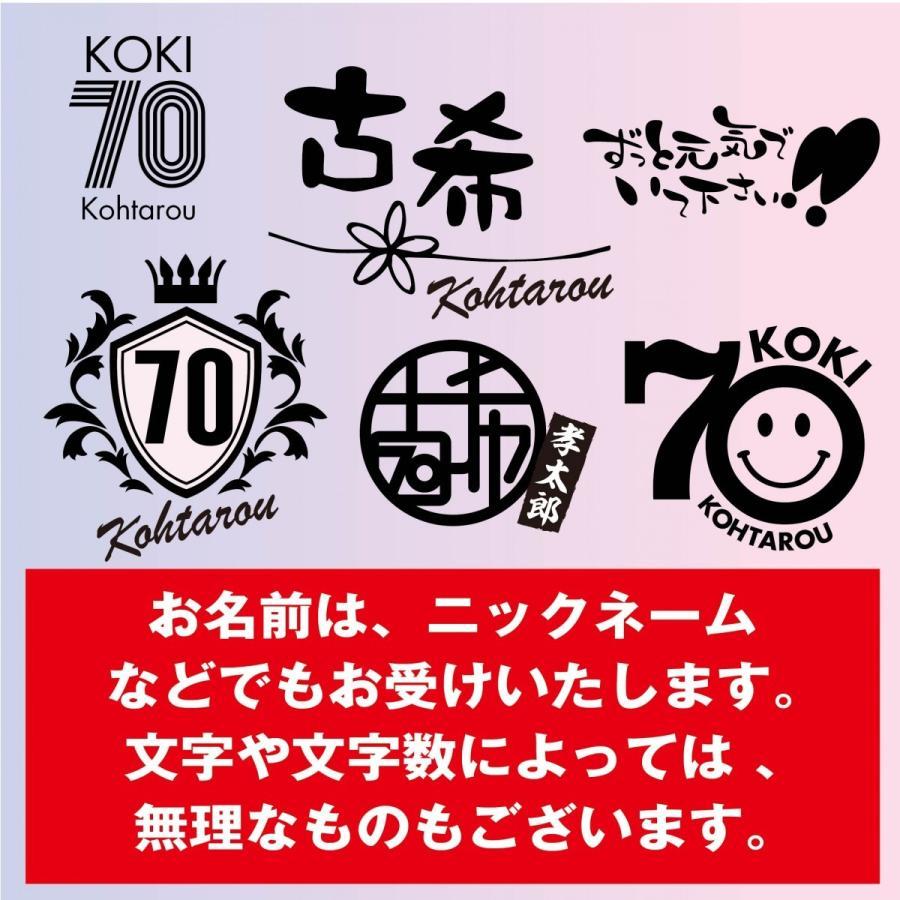 古希祝い プレゼント 祝い 贈り物 名入れ Tシャツ d-pop-pro 02