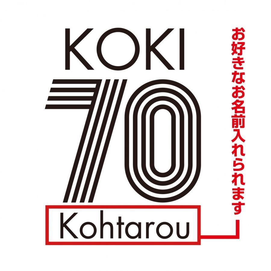 古希祝い プレゼント 祝い 贈り物 名入れ Tシャツ d-pop-pro 05