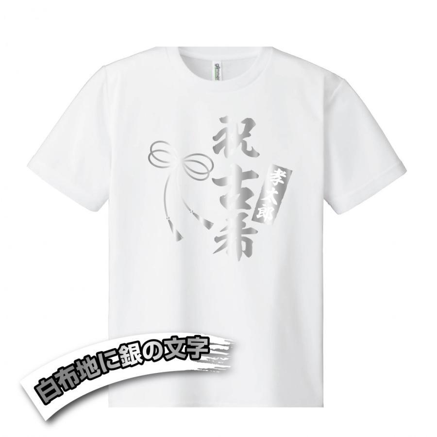 古希祝い プレゼント 祝い 贈り物 名入れ Tシャツ d-pop-pro 08