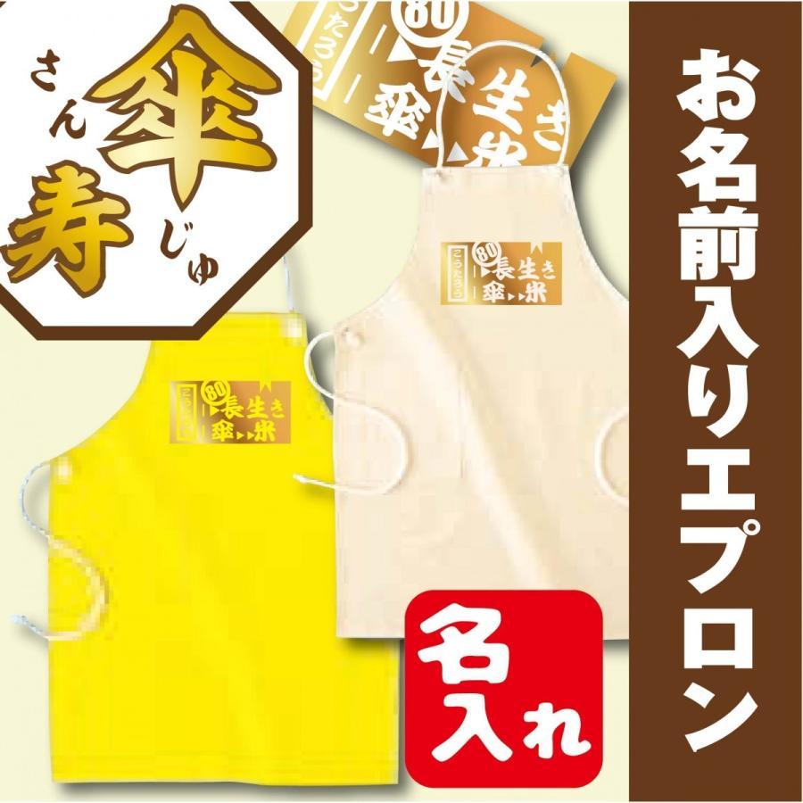 傘寿 祝い 名入れ プレゼント 黄色 名入れ エプロン|d-pop-pro