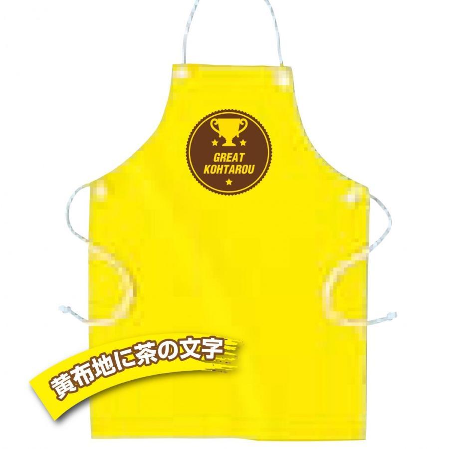 傘寿 祝い 名入れ プレゼント 黄色 名入れ エプロン|d-pop-pro|06