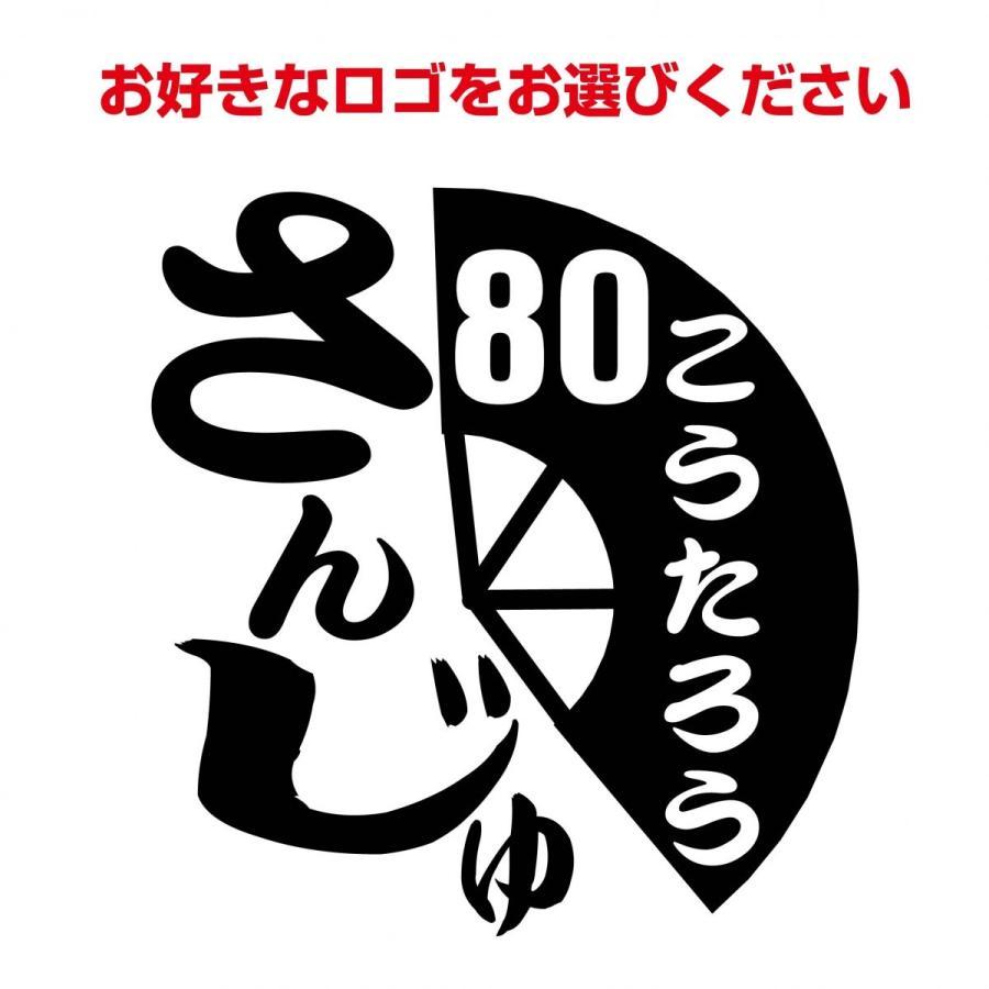 傘寿 祝い 名入れ プレゼント 黄色 名入れ 帽子|d-pop-pro|05