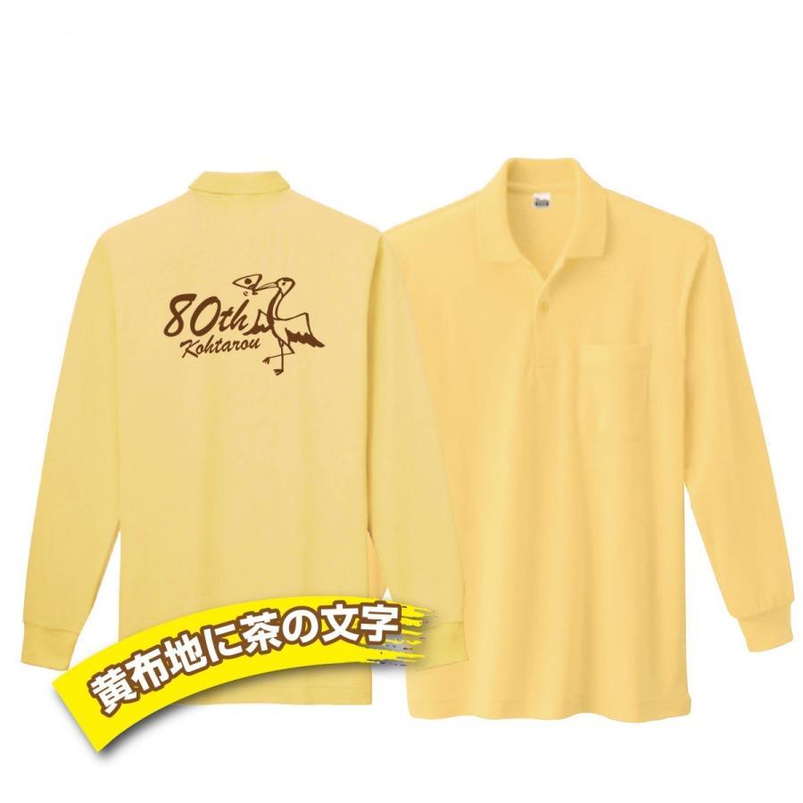 傘寿 祝い 名入れ プレゼント 黄色 名入れ ポロシャツ|d-pop-pro|06