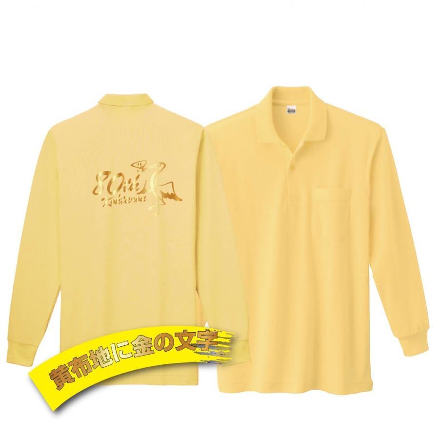 傘寿 祝い 名入れ プレゼント 黄色 名入れ ポロシャツ|d-pop-pro|07