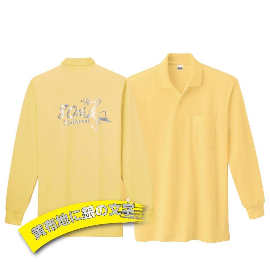 傘寿 祝い 名入れ プレゼント 黄色 名入れ ポロシャツ|d-pop-pro|08