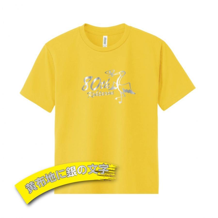 傘寿 祝い 名入れ プレゼント 黄色 Tシャツ  d-pop-pro 04