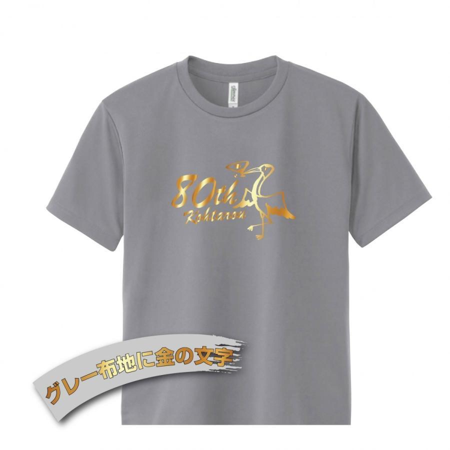 傘寿 祝い 名入れ プレゼント 黄色 Tシャツ  d-pop-pro 05