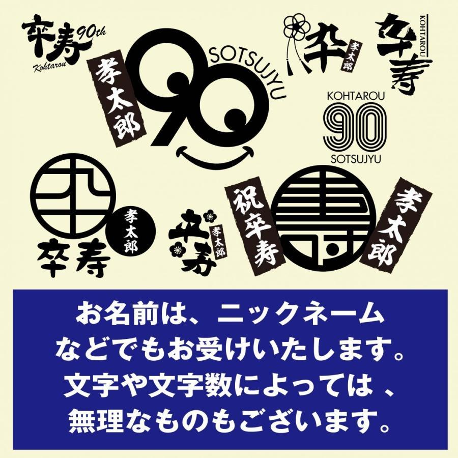 卒寿祝い名入れキャップ d-pop-pro 06
