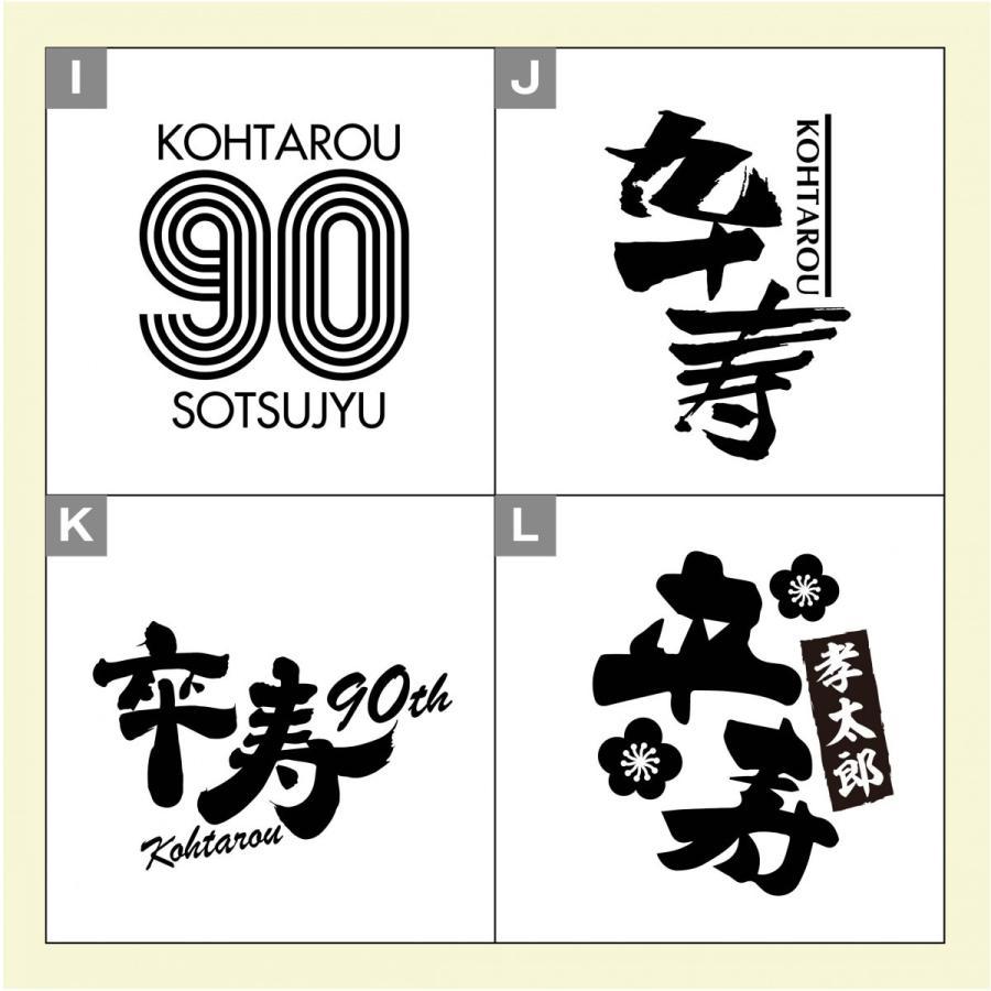 卒寿祝い名入れポロシャツ d-pop-pro 05