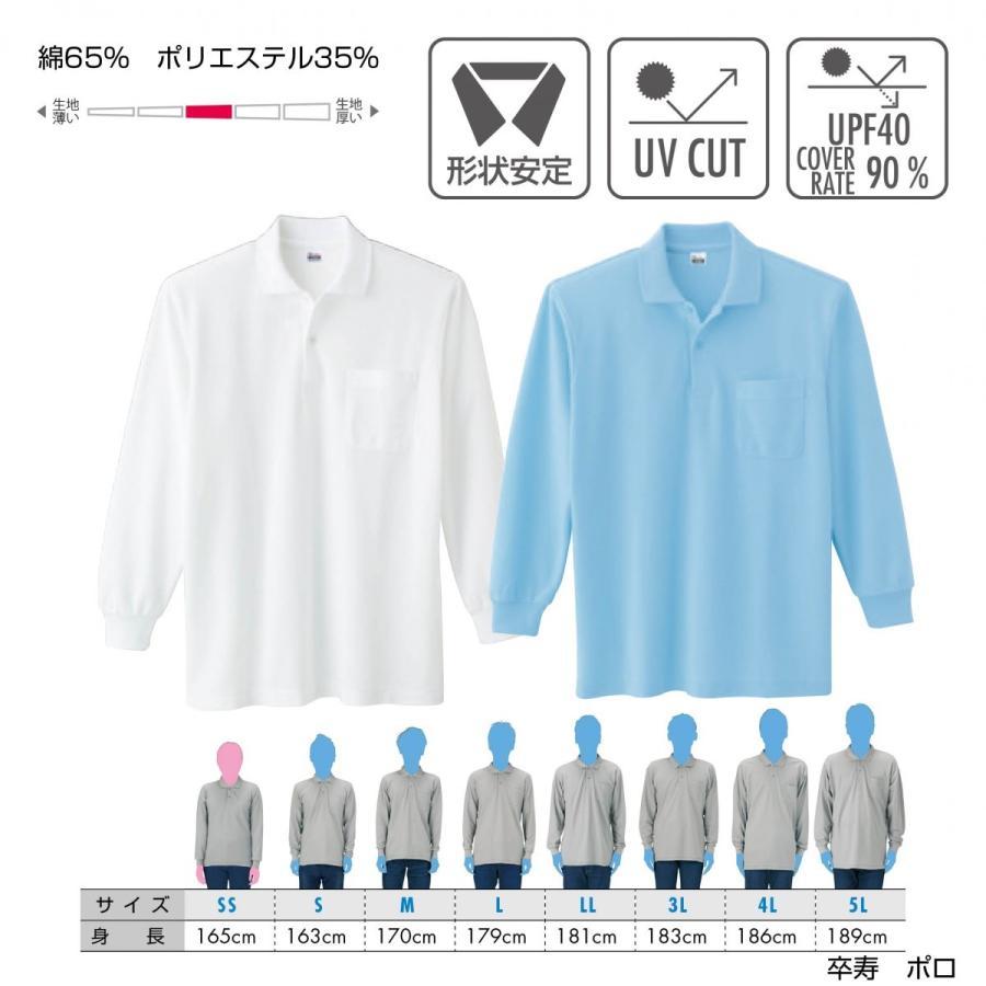 卒寿祝い名入れポロシャツ d-pop-pro 07