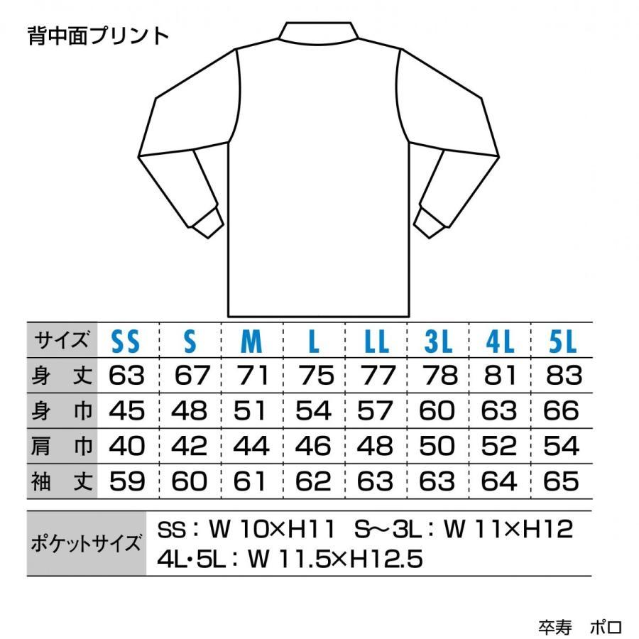 卒寿祝い名入れポロシャツ d-pop-pro 08