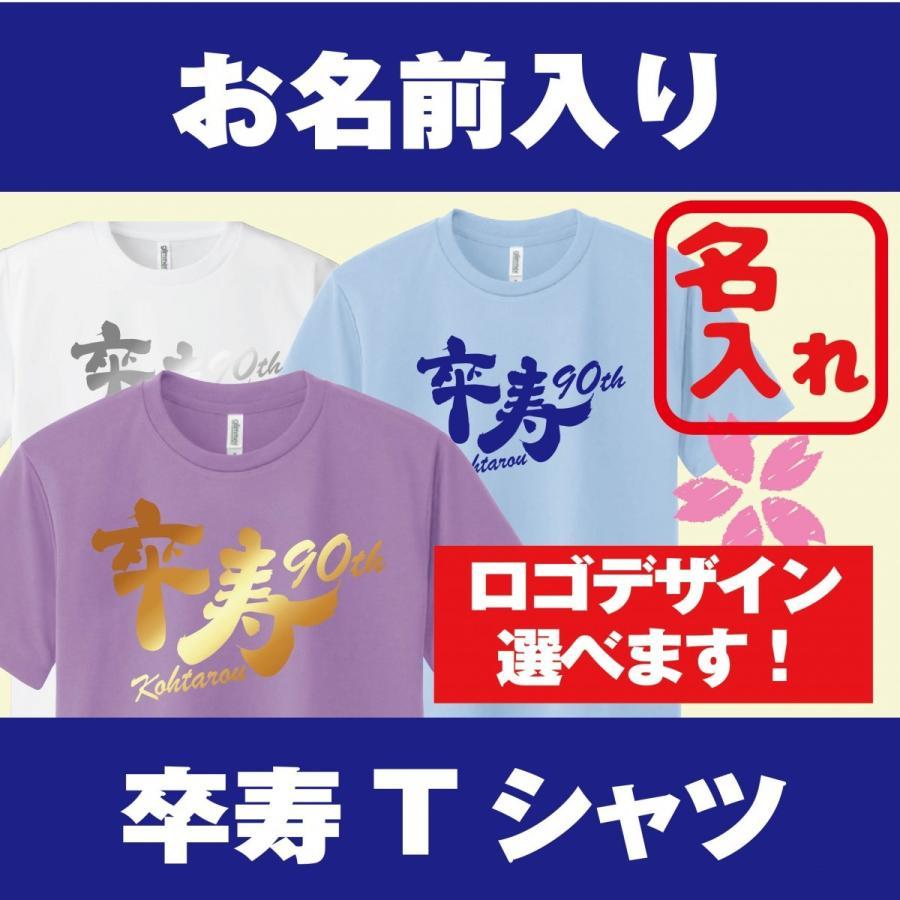 卒寿祝い名入れTシャツ d-pop-pro
