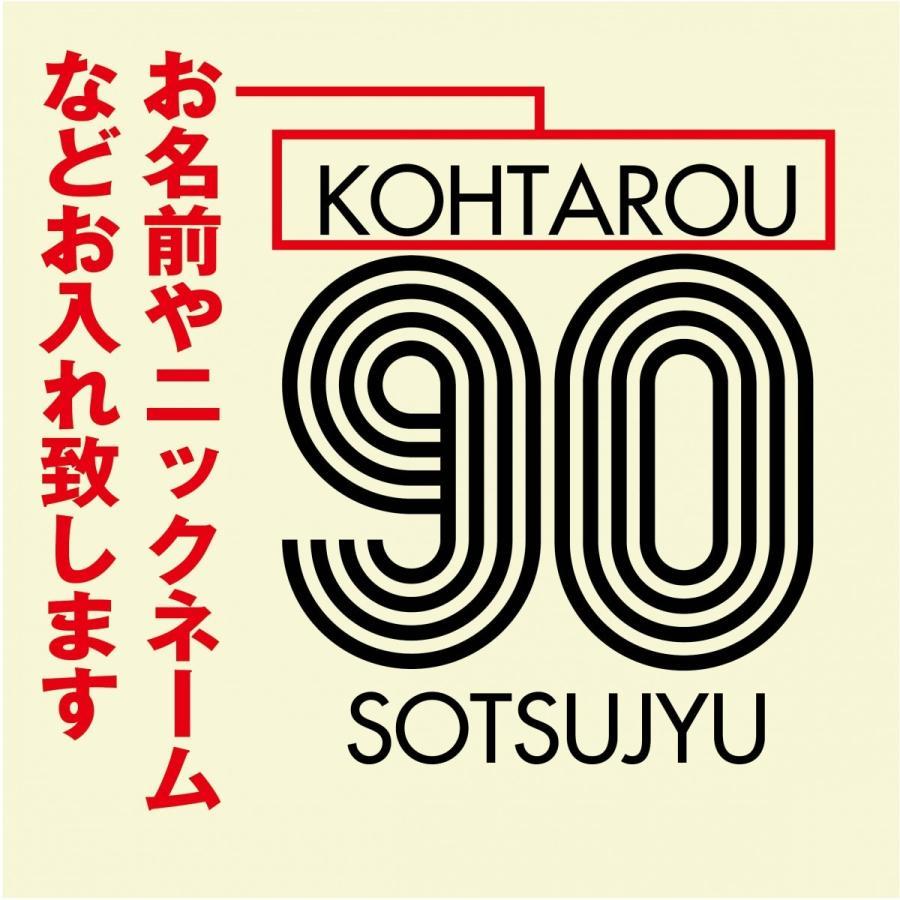 卒寿祝い名入れTシャツ d-pop-pro 02