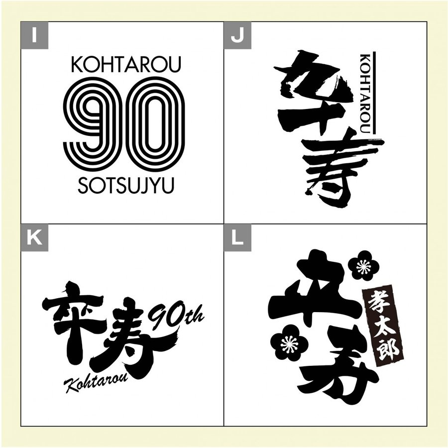 卒寿祝い名入れTシャツ d-pop-pro 05