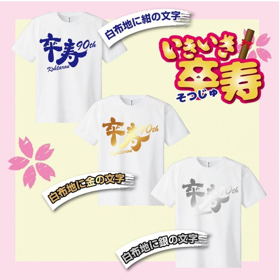 卒寿祝い名入れTシャツ d-pop-pro 07