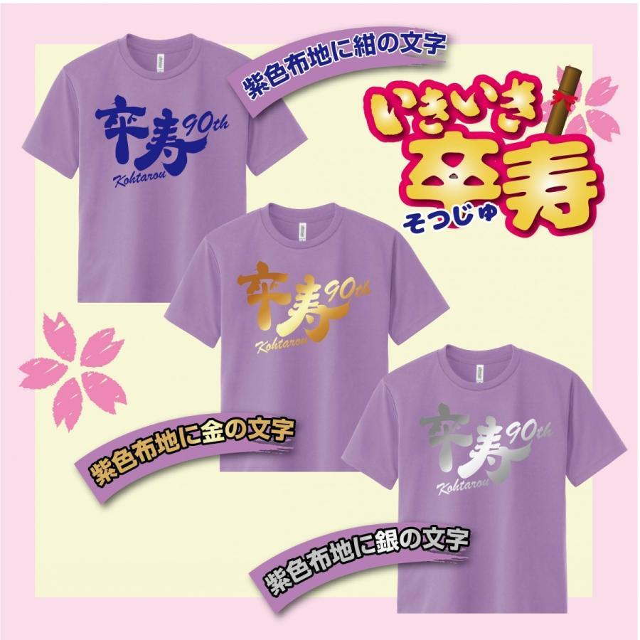 卒寿祝い名入れTシャツ d-pop-pro 08