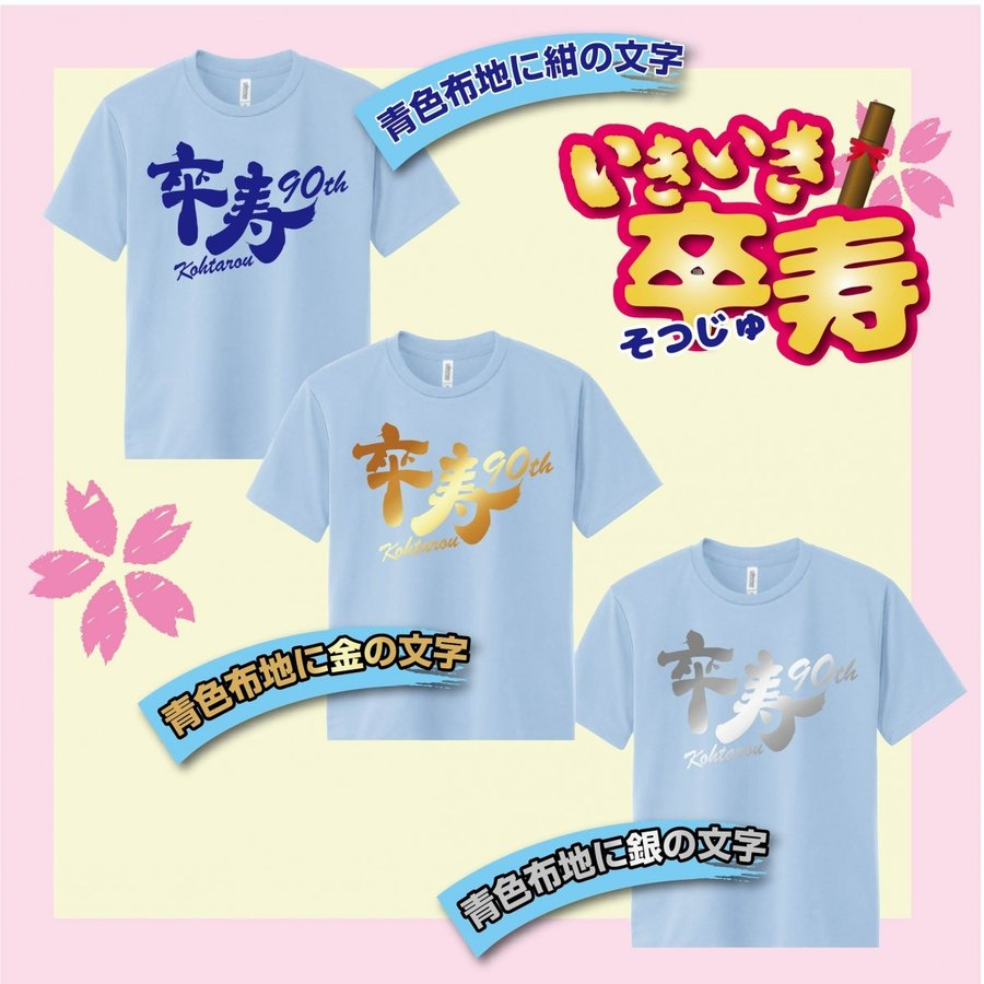 卒寿祝い名入れTシャツ d-pop-pro 09