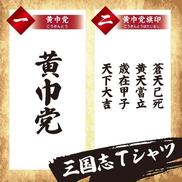 三国志Tシャツ 多彩ワード編 d-pop-pro 02