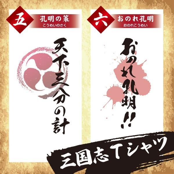 三国志Tシャツ 多彩ワード編 d-pop-pro 05