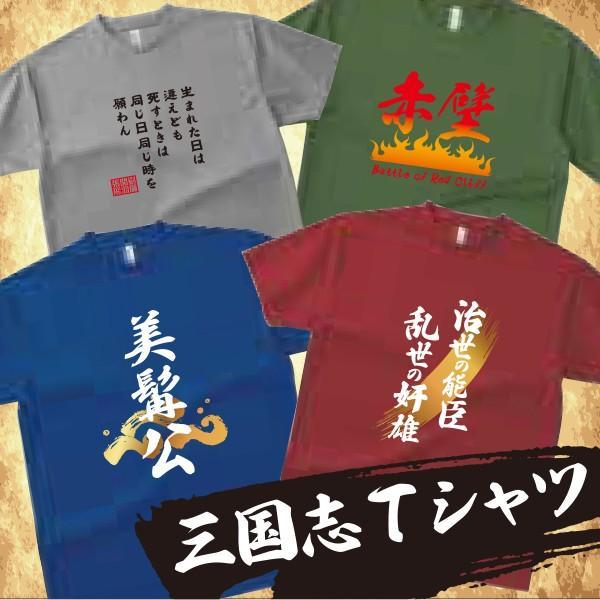 三国志Tシャツ 多彩ワード編 d-pop-pro 08