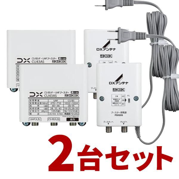 CU43AS-2SET DXアンテナ 2K·4K·8K対応 33dB/43dB共用形 BS/CS/UHF用ブースター 2個セット