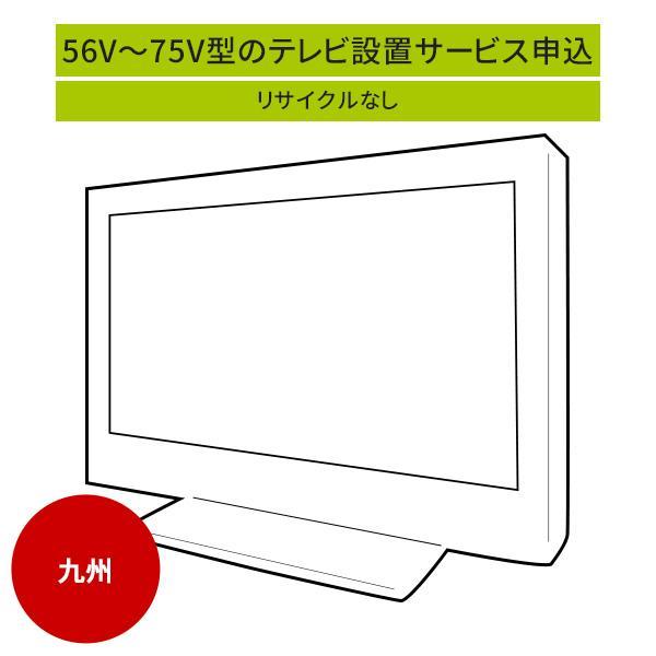 「56·70V型の薄型テレビ」(九州エリア)標準設置サービス申し込み·引き取り無し/代引き支払い不可