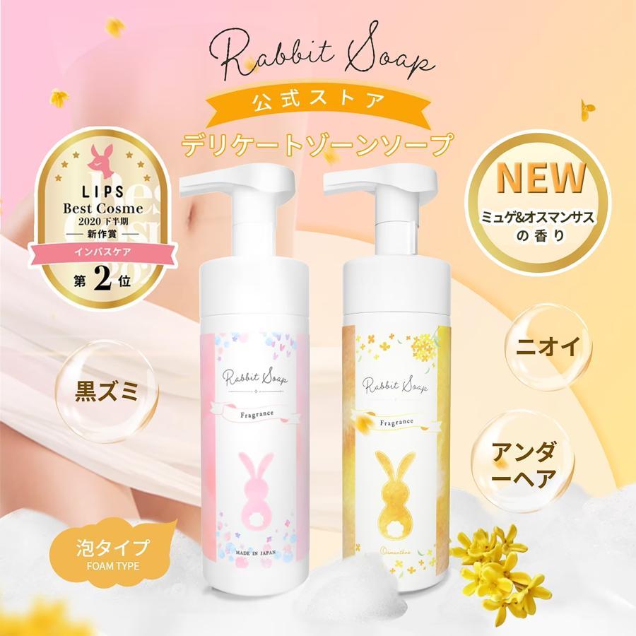 【プレゼント付き!】Rabbit soap(ラビットソープ)デリケートゾーン 臭い 黒ずみ 石鹸 保湿 vio 乾燥 アンダーへア LIPSのベストコスメ受賞|d-shopbydiw