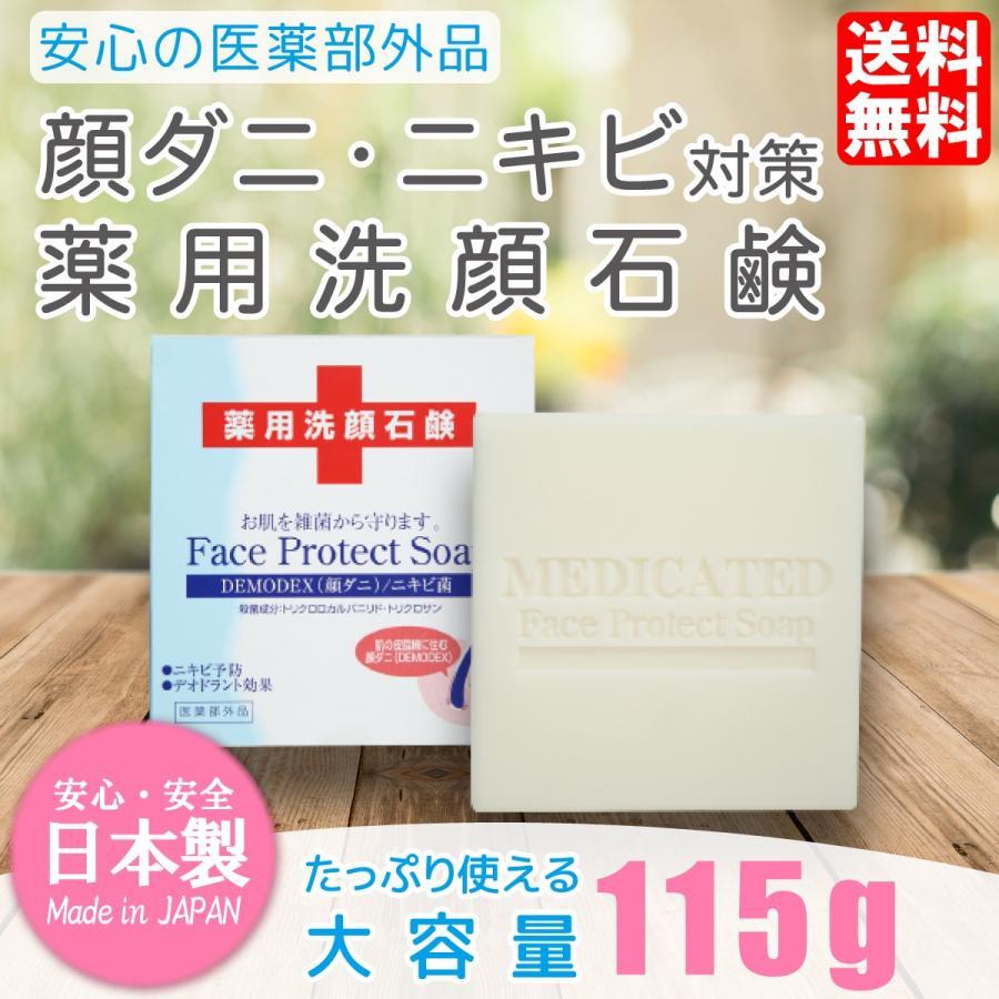 送料無料 顔ダニ・ニキビ対策 薬用洗顔石鹸 ダイム 薬用フェイスプロテクトソープ 115g