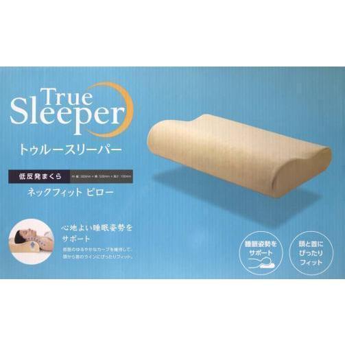 【あすつく】トゥルースリーパー ネックフィットピロー 低反発 枕 True Sleeper【正規品】