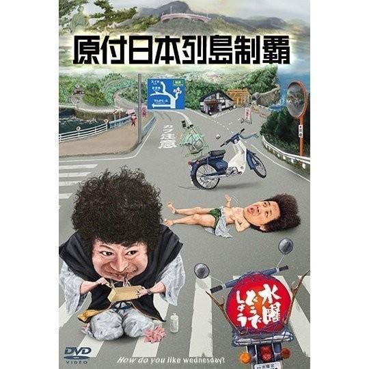 ネコポス発送 在庫あり 水曜どうでしょう第29弾 原付日本列島制覇 DVD 価格3 2107