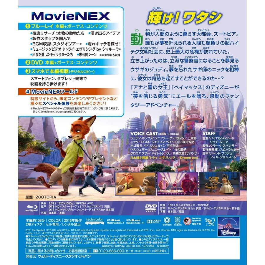 (プレゼント用ギフトバッグラッピング付) 送料無料 初回リバーシブルジャケット ズートピア MovieNEX ブルーレイ+DVD Blu-ray ディズニー PR d-suizan-p 02