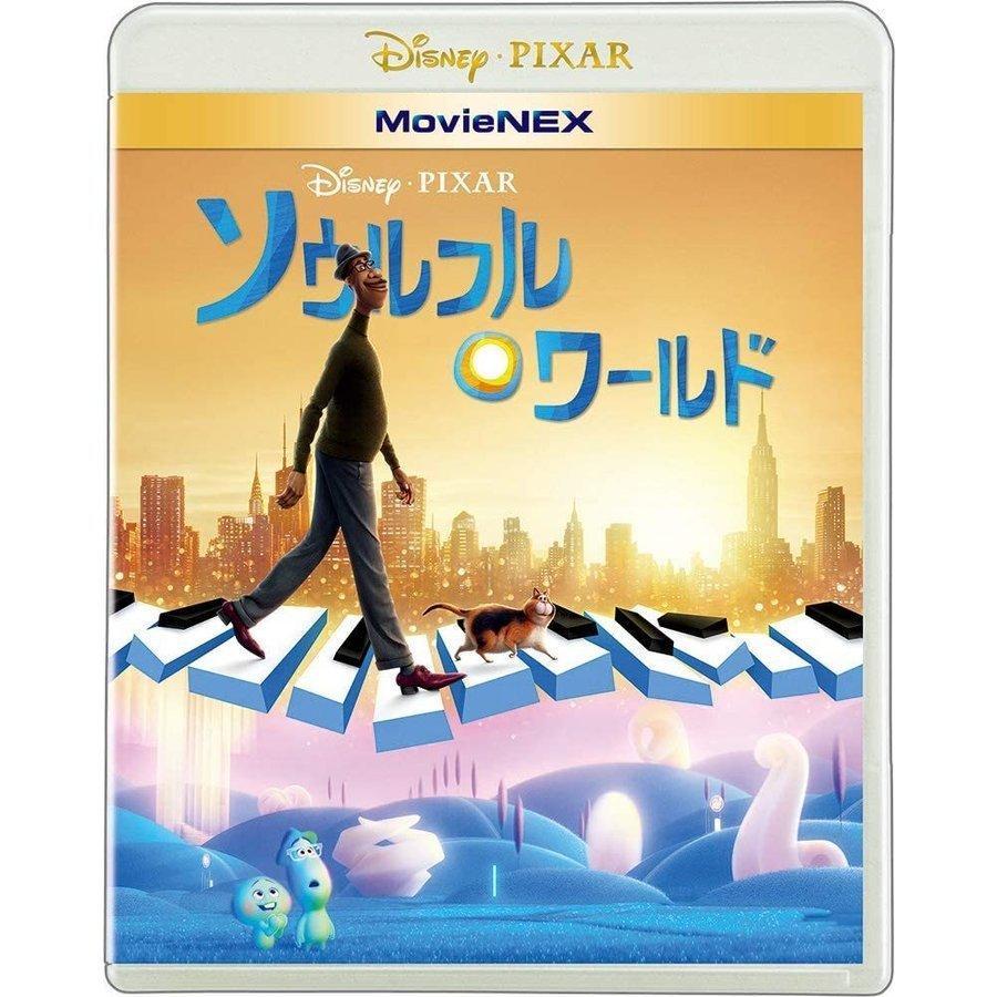 (特典エコバッグ付) ソウルフル・ワールド MovieNEX ブルーレイ+DVD+デジタルコピー+MovieNEXワールド Blu-ray DISNEY ディズニー PR|d-suizan-p