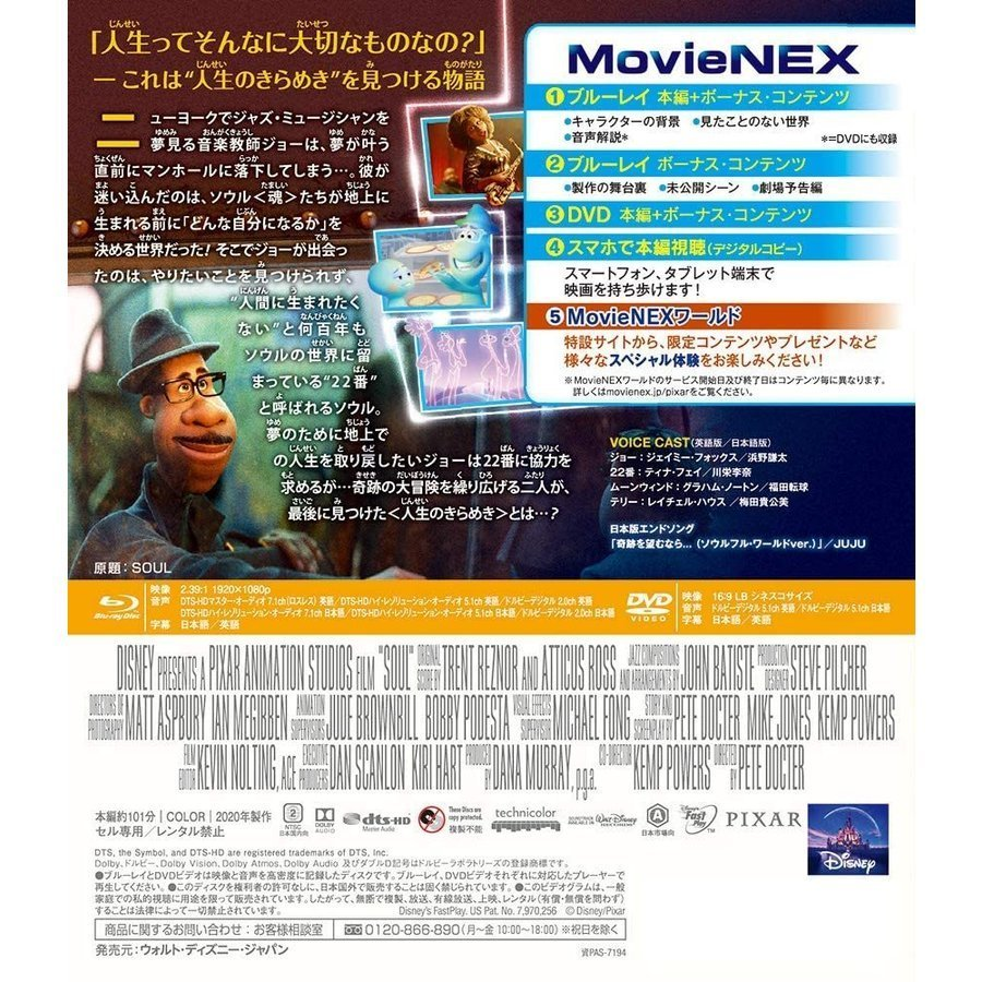 (特典エコバッグ付) ソウルフル・ワールド MovieNEX ブルーレイ+DVD+デジタルコピー+MovieNEXワールド Blu-ray DISNEY ディズニー PR|d-suizan-p|02