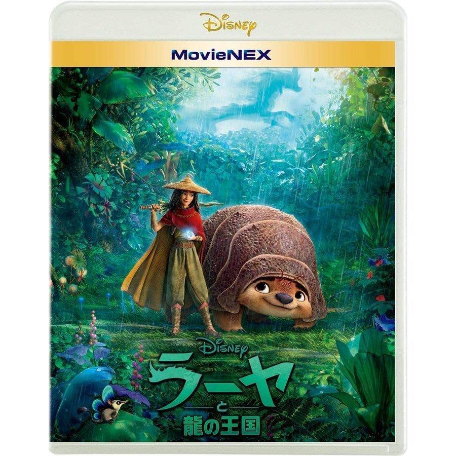 ネコポス発送 ラーヤと龍の王国 MovieNEX ブルーレイ+DVD+デジタルコピー+MovieNEXワールド Blu-ray DISNEY ディズニー PR|d-suizan-p