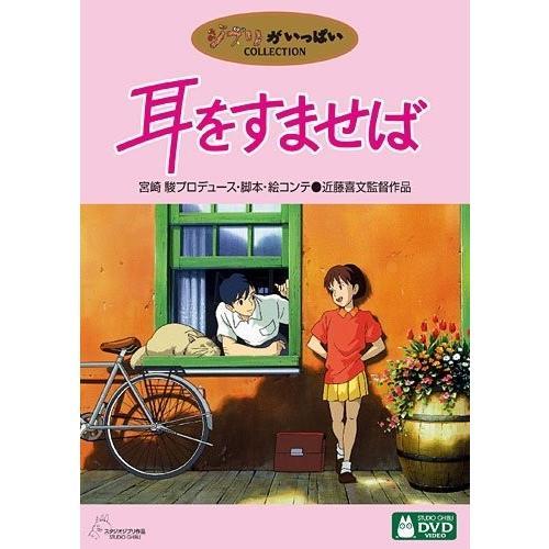 (プレゼント用ギフトラッピング付) 耳をすませば DVD 本名陽子 高橋一生 スタジオジブリ 価格4 2103|d-suizan-p