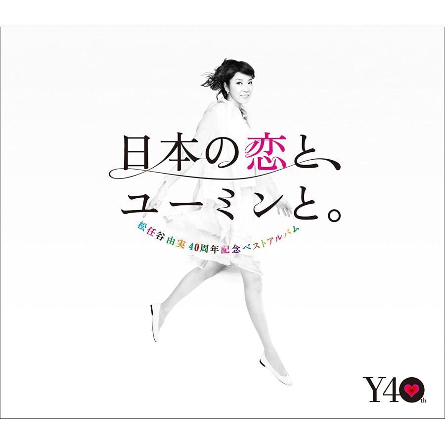 ネコポス発送 松任谷由実 3CD 40周年記念ベストアルバム 日本の恋と、ユーミンと。 通常盤 荒井由実 BEST PR|d-suizan-p