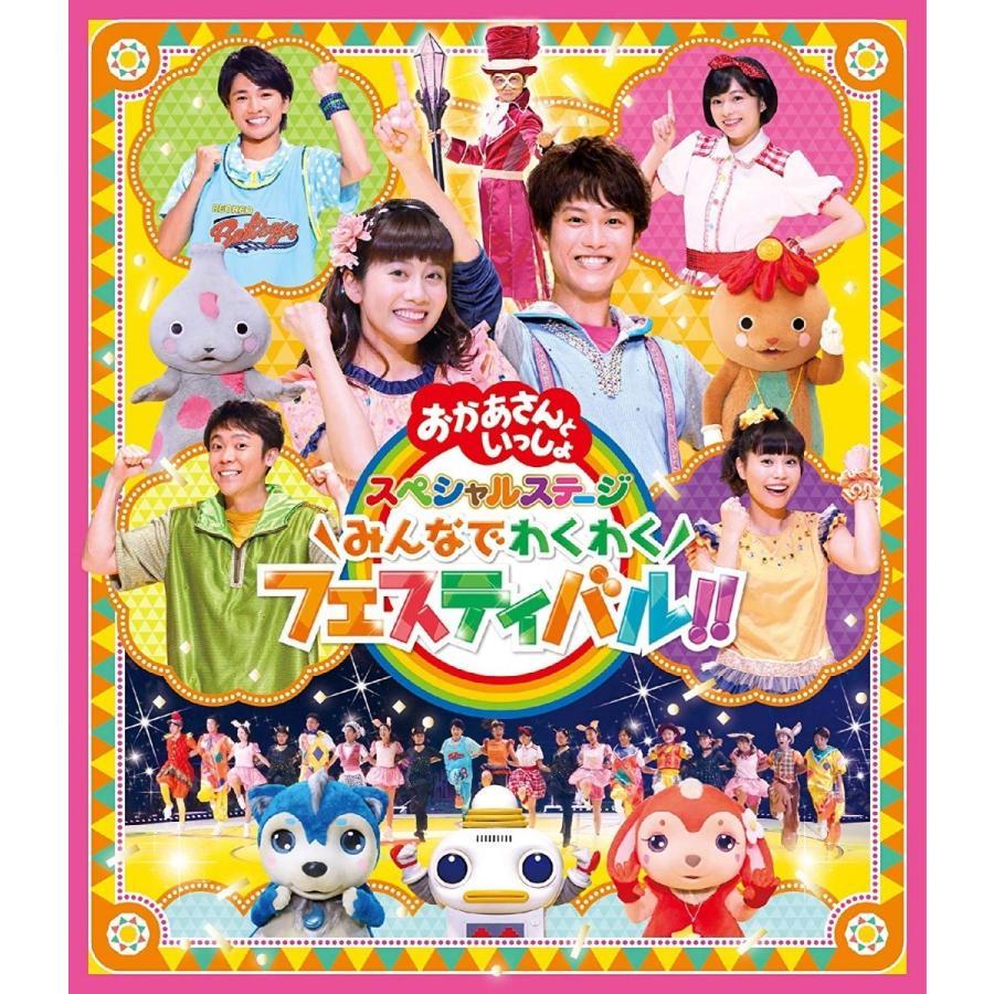 (プレゼント用ギフトバッグラッピング付) 送料無料 Blu-ray NHK おかあさんといっしょ スペシャルステージ みんなでわくわくフェスティバル 価格1 2006|d-suizan-p
