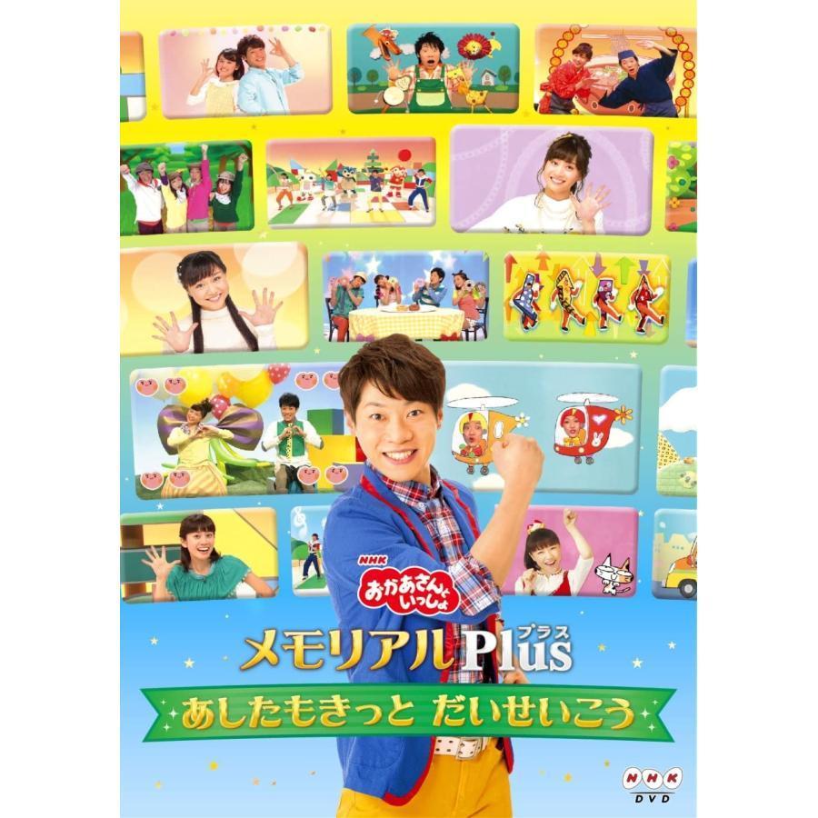 (プレゼント用ギフトバッグラッピング付) 送料無料 DVD おかあさんといっしょ メモリアルPlus あしたもきっと だいせいこう 通常盤 価格4 2006|d-suizan-p