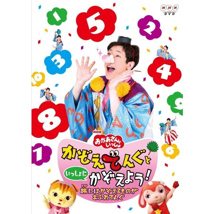 (プレゼント用ギフトバッグラッピング付) DVD おかあさんといっしょ かぞえてんぐといっしょにかぞえよう 旅にはかぞえるものがあふれてんぐ 価格3 2006|d-suizan-p