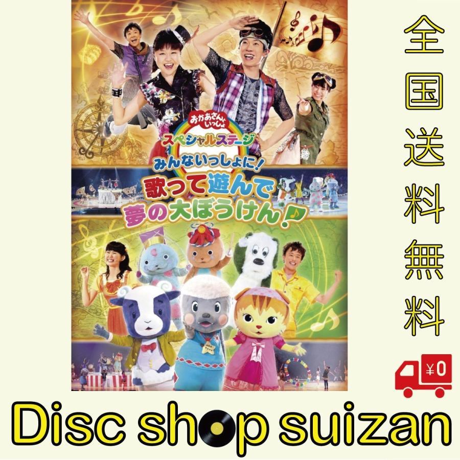 (プレゼント用ギフトバッグラッピング付) DVD NHK おかあさんといっしょ スペシャルステージ みんないっしょに 歌って遊んで 夢の大ぼうけん 価格4 2006|d-suizan-p