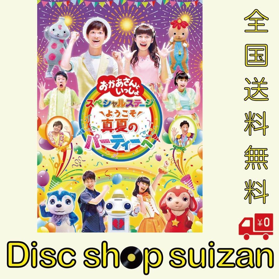 (プレゼント用ギフトバッグラッピング付) DVD おかあさんといっしょ スペシャルステージ ようこそ 真夏のパーティーへ 価格3 2103|d-suizan-p