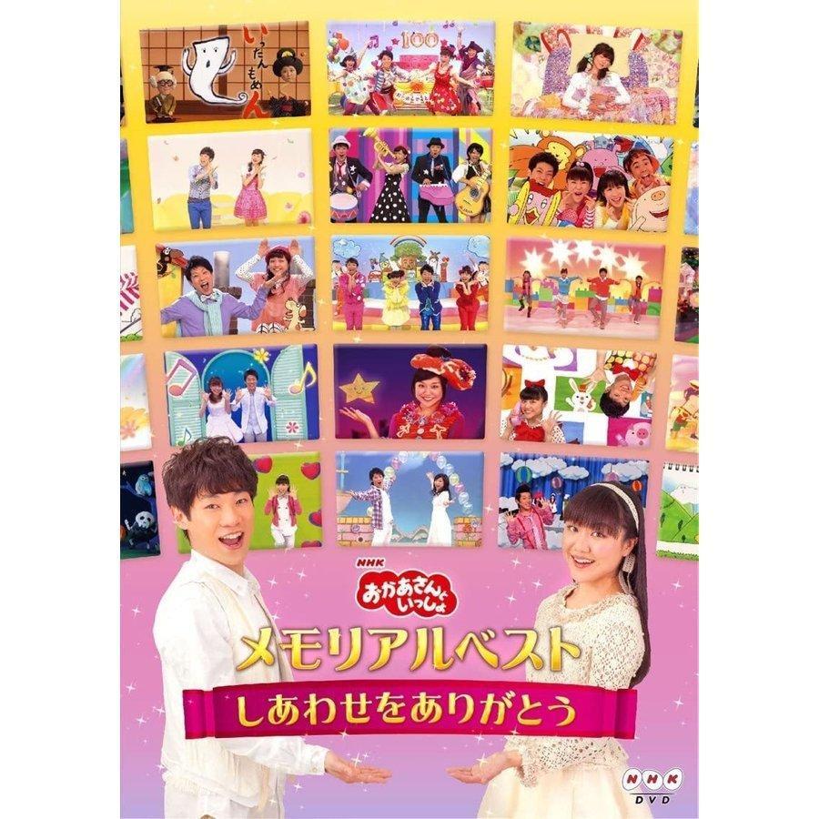 (プレゼント用ギフトバッグラッピング付) 送料無料 DVD おかあさんといっしょ メモリアルベスト しあわせをありがとう 横山だいすけ 三谷たくみ 価格1 2006|d-suizan-p